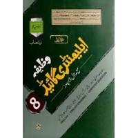 Hamdard Gaid 8th class